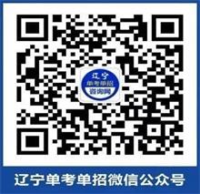 辽宁单考单招网官方微信公众号
