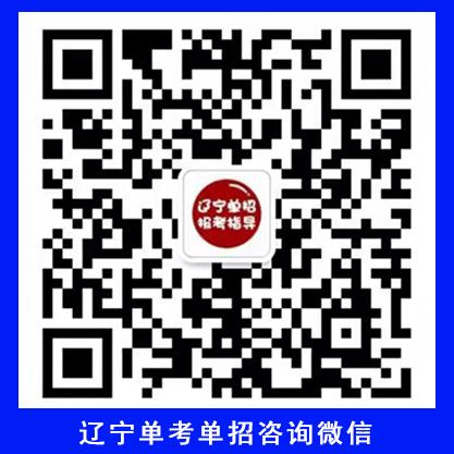 辽宁单考单招网官方微信客服